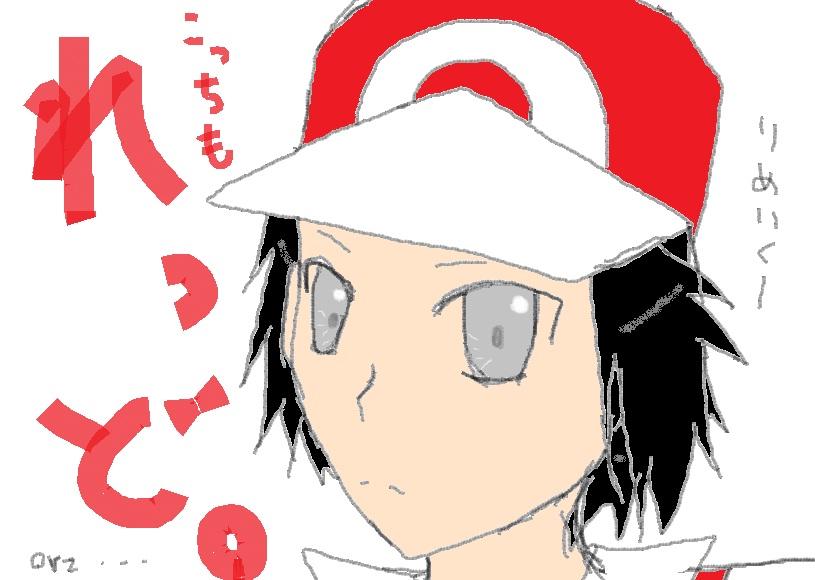 リメイク☆れっど.jpg